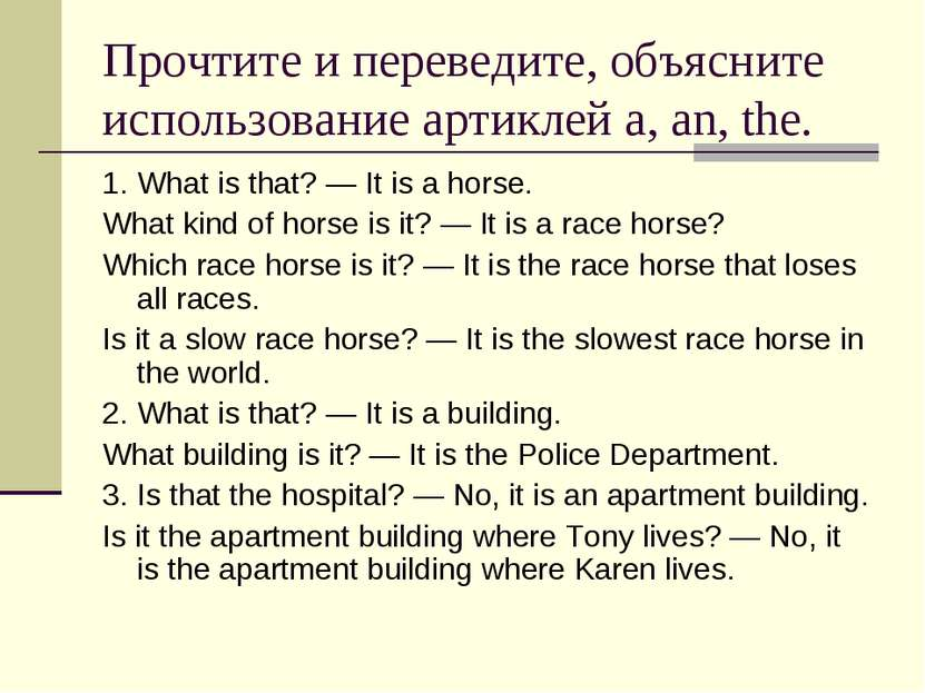 Прочтите и переведите, объясните использование артиклей a, an, the. 1. What i...