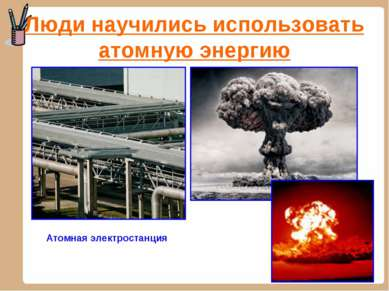Люди научились использовать атомную энергию Атомная электростанция