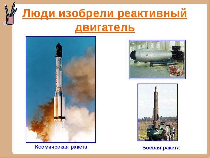 Люди изобрели реактивный двигатель Космическая ракета Боевая ракета