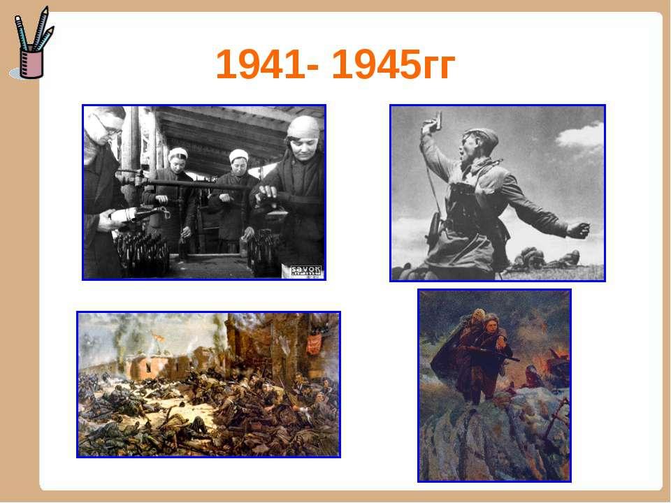 1941- 1945гг