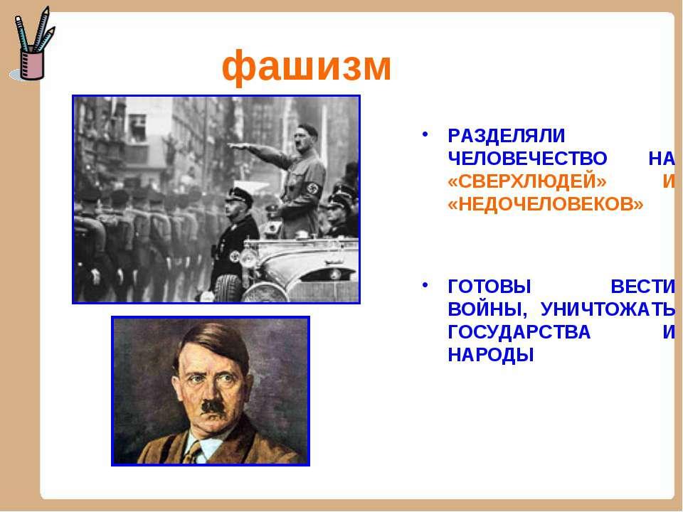 фашизм РАЗДЕЛЯЛИ ЧЕЛОВЕЧЕСТВО НА «СВЕРХЛЮДЕЙ» И «НЕДОЧЕЛОВЕКОВ» ГОТОВЫ ВЕСТИ ...