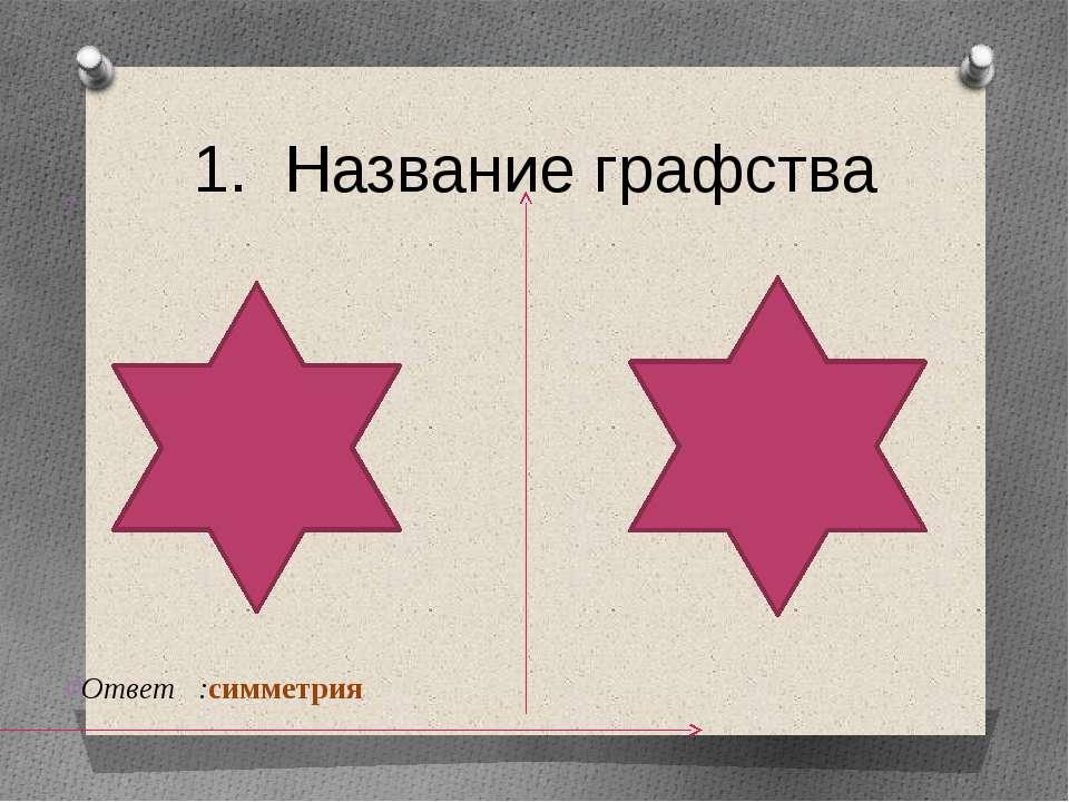 1. Название графства Ответ :симметрия