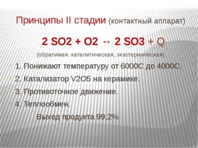 Принципы II стадии (контактный аппарат) 2 SO2 + O2 ↔ 2 SO3 + Q (обратимая, ка...