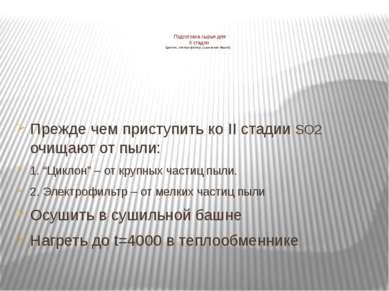 Подготовка сырья для II стадии (циклон, электрофильтр, сушильная башня) Прежд...
