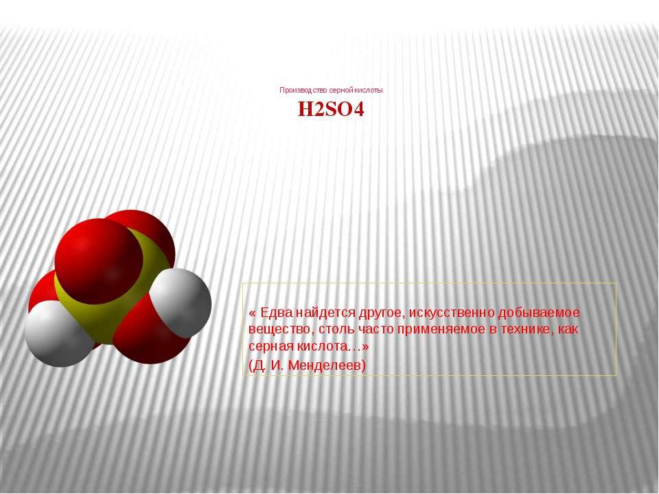 Производство серной кислоты H2SO4 « Едва найдется другое, искусственно добыва...