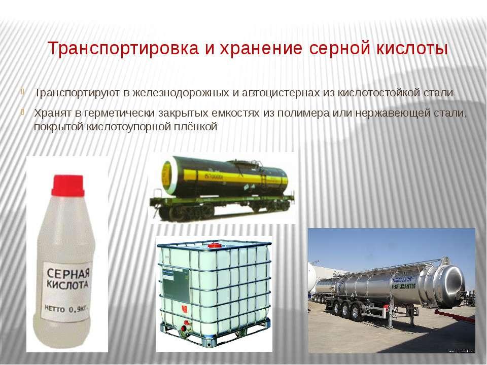 Транспортировка и хранение серной кислоты Транспортируют в железнодорожных и ...