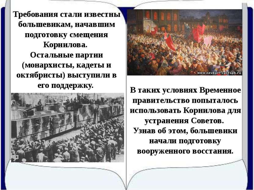 Требования стали известны большевикам, начавшим подготовку смещения Корнилова...