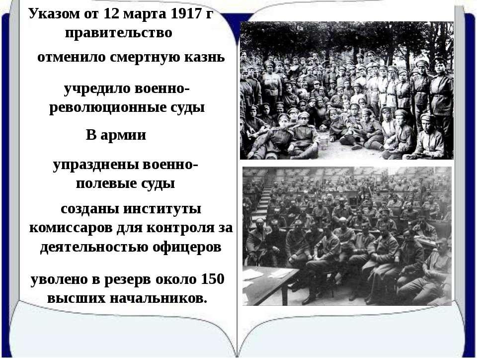 Указом от 12 марта 1917 г правительство отменило смертную казнь учредило воен...