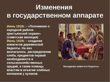 Изменения в государственном аппарате Июнь 1918г. – «Положение о народной рабо...