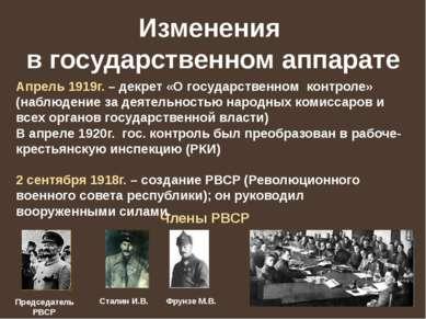Изменения в государственном аппарате Апрель 1919г. – декрет «О государственно...