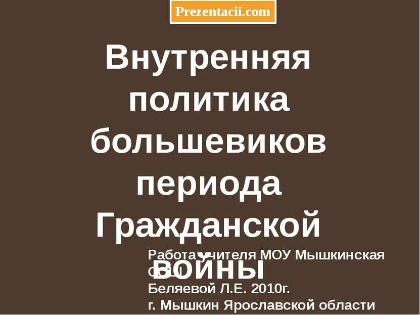 Внутренняя политика большевиков периода Гражданской войны Работа учителя МОУ ...