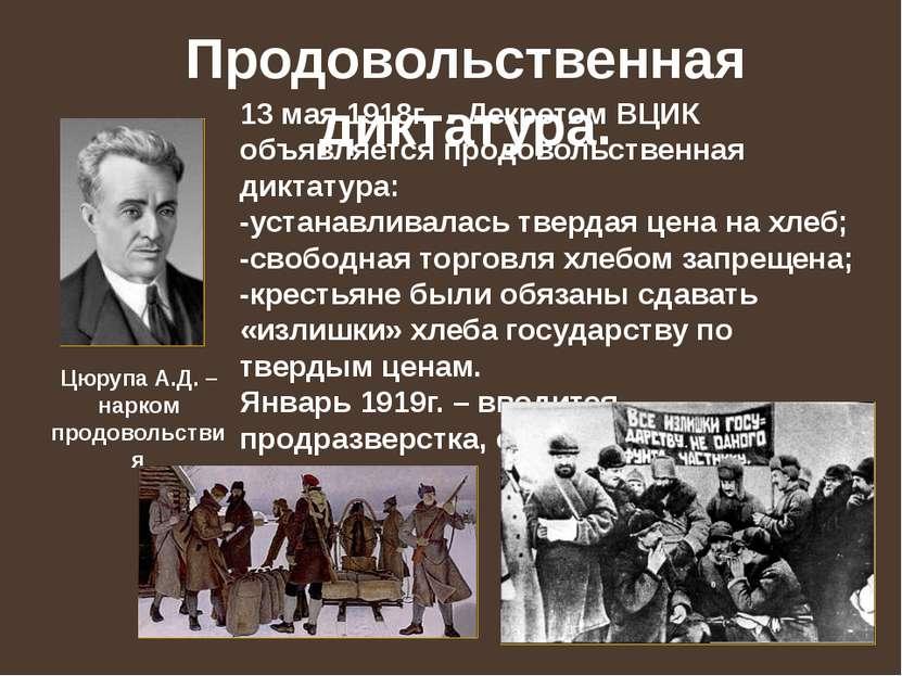 Продовольственная диктатура. 13 мая 1918г. - Декретом ВЦИК объявляется продов...