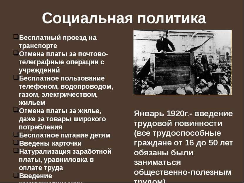 Социальная политика Бесплатный проезд на транспорте Отмена платы за почтово-т...