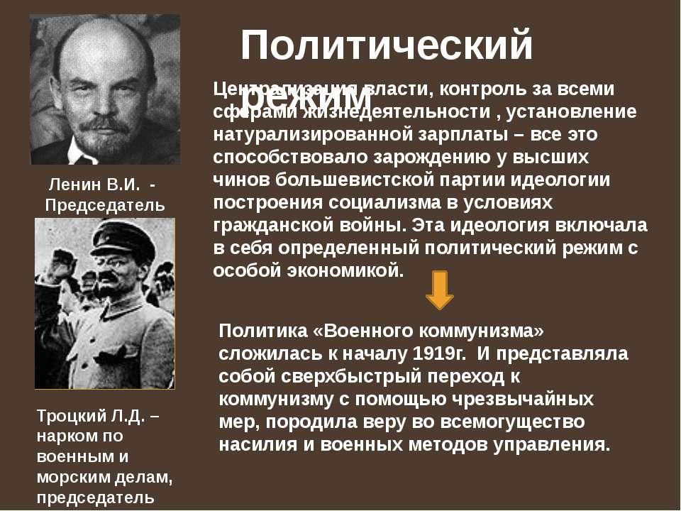 Ленин В.И. - Председатель СНК Политический режим Централизация власти, контро...