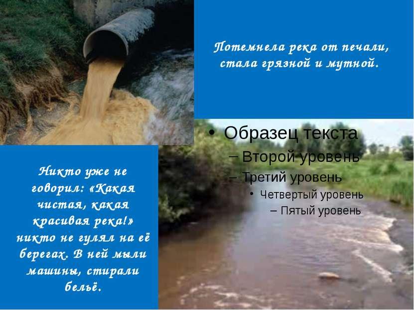 Потемнела река от печали, стала грязной и мутной. Никто уже не говорил: «Кака...