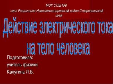 Подготовила: учитель физики Калугина Л.Б. МОУ СОШ №6 село Раздольное Новоалек...