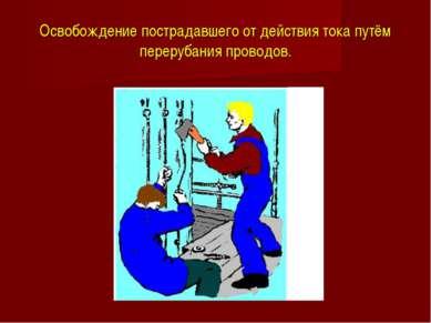 Освобождение пострадавшего от действия тока путём перерубания проводов.