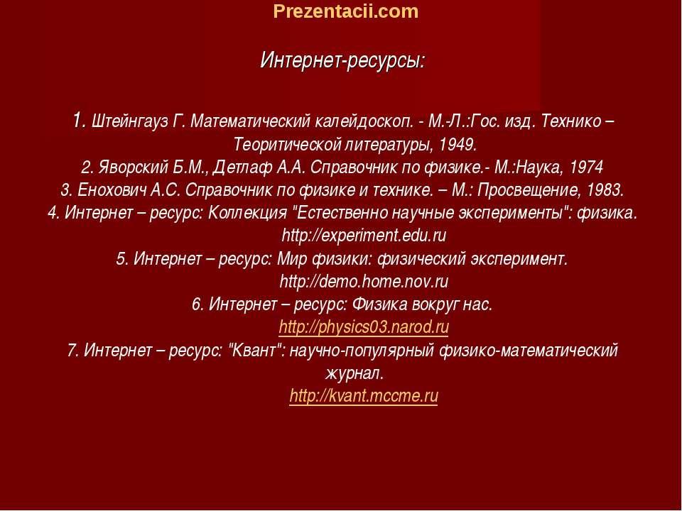 Интернет-ресурсы: 1. Штейнгауз Г. Математический калейдоскоп. - М.-Л.:Гос. из...