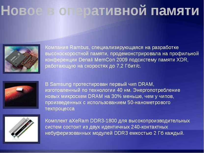 Новое в оперативной памяти В Samsung протестирован первый чип DRAM, изготовле...