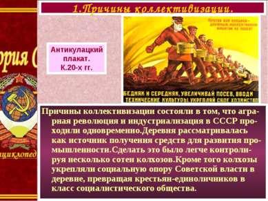 Причины коллективизации состояли в том, что агра-рная революция и индустриали...