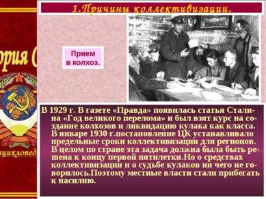 В 1929 г. В газете «Правда» появилась статья Стали-на «Год великого перелома»...
