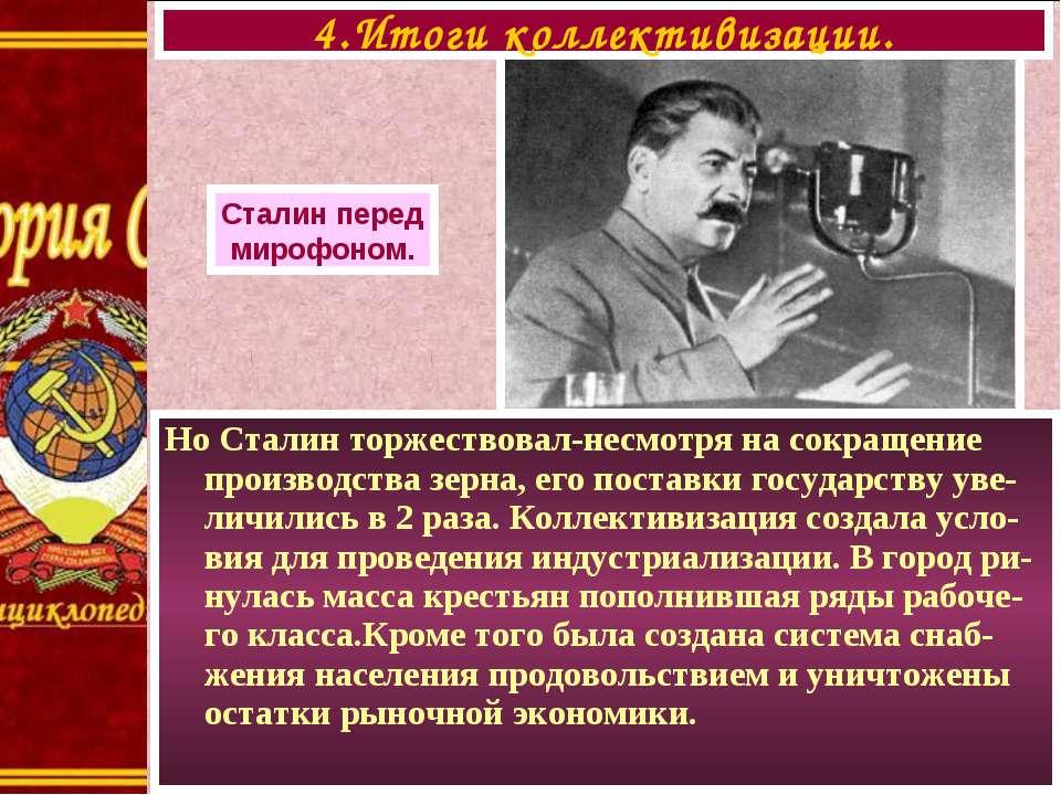 Но Сталин торжествовал-несмотря на сокращение производства зерна, его поставк...