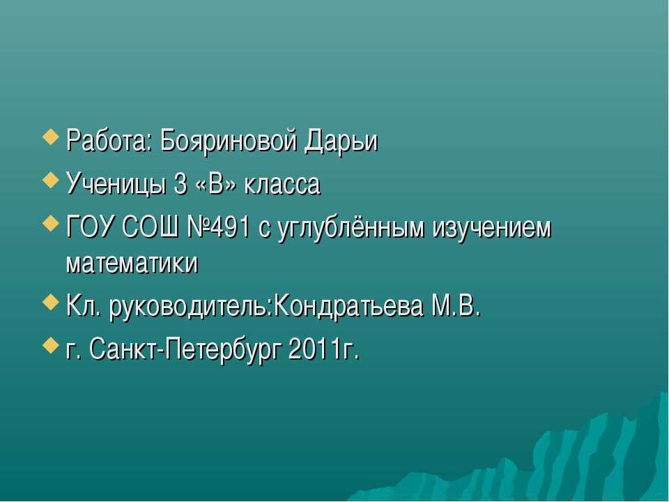 Работа: Бояриновой Дарьи Ученицы 3 «В» класса ГОУ СОШ №491 с углублённым изуч...