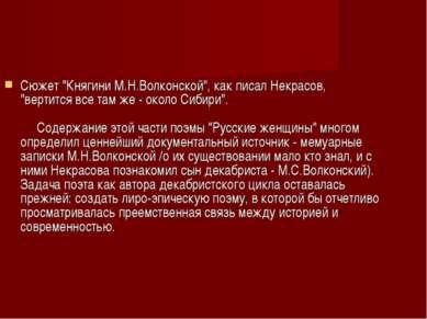 """Сюжет """"Княгини М.Н.Волконской"""", как писал Некрасов, """"вертится все там же - ок..."""