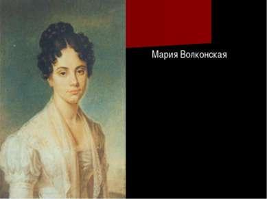 Мария Волконская