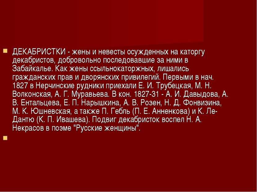 ДЕКАБРИСТКИ - жены и невесты осужденных на каторгу декабристов, добровольно п...
