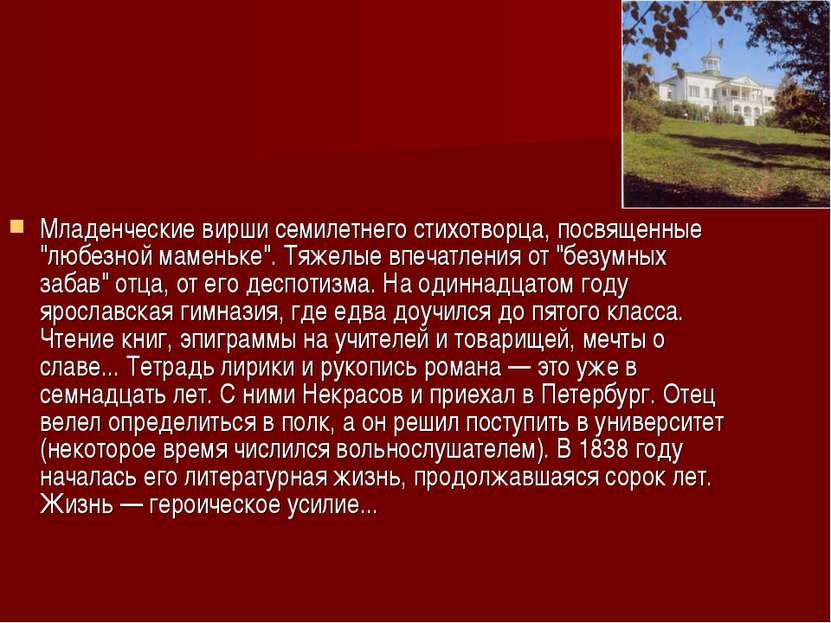 """Младенческие вирши семилетнего стихотворца, посвященные """"любезной маменьке"""". ..."""