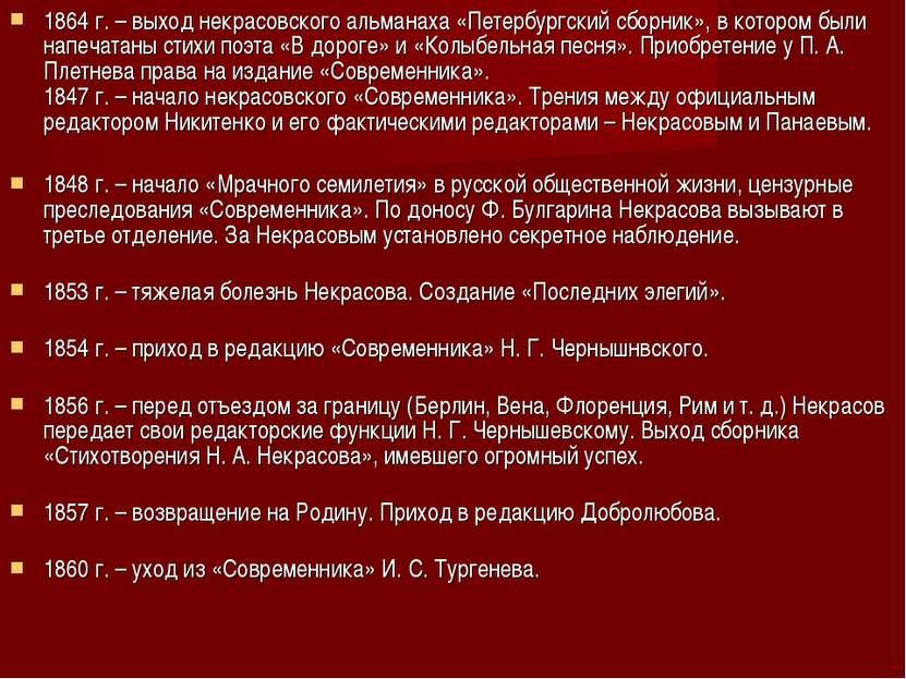 1864 г. – выход некрасовского альманаха «Петербургский сборник», в котором бы...