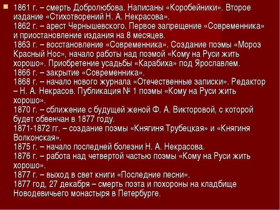 1861 г. – смерть Добролюбова. Написаны «Коробейники». Второе издание «Стихотв...