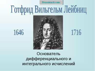 Основатель дифференциального и интегрального исчислений