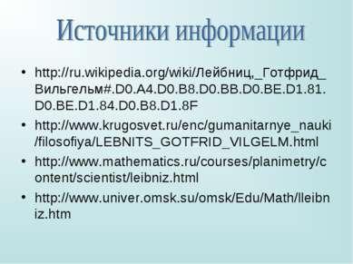 http://ru.wikipedia.org/wiki/Лейбниц,_Готфрид_Вильгельм#.D0.A4.D0.B8.D0.BB.D0...
