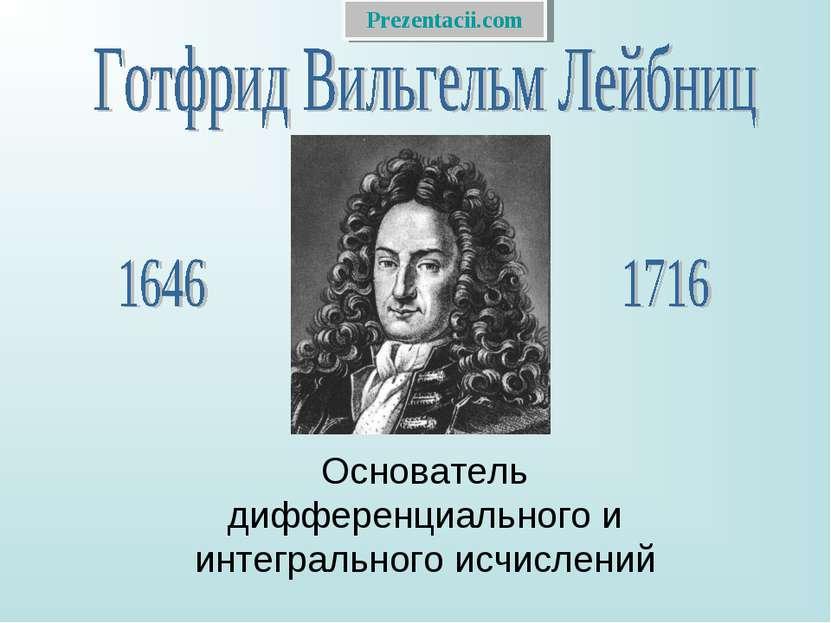 Основатель дифференциального и интегрального исчислений Prezentacii.com