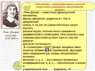 (31.03.1596 – 11.02.1650 г.) Рене Декарт – известный французский математик, ф...