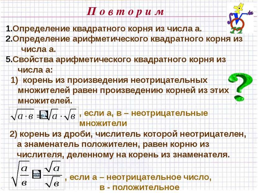 П о в т о р и м Определение квадратного корня из числа а. Определение арифмет...