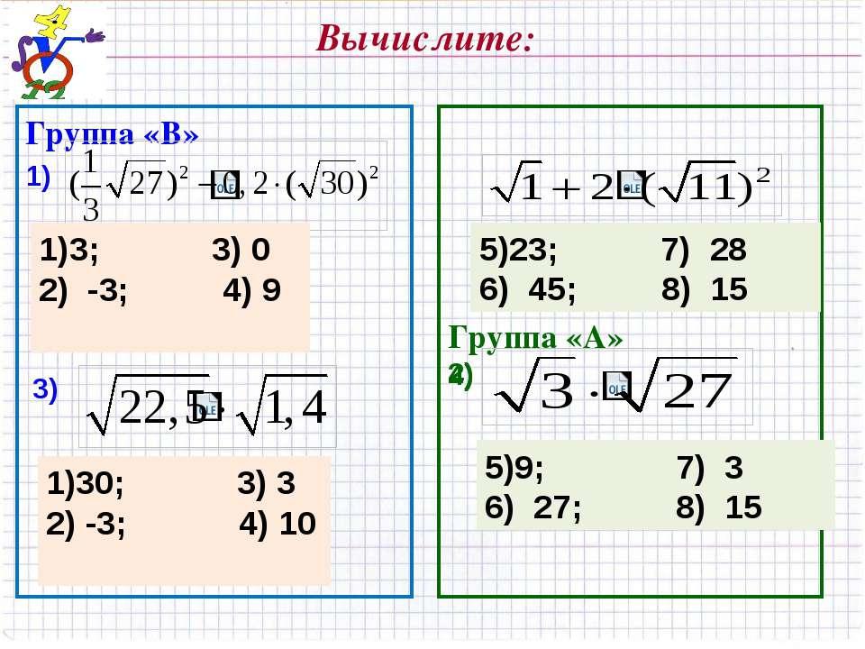 Вычислите: Группа «В» 1) Группа «А» 2) 3; 3) 0 2) -3; 4) 9 3) 30; 3) 3 2) -3;...