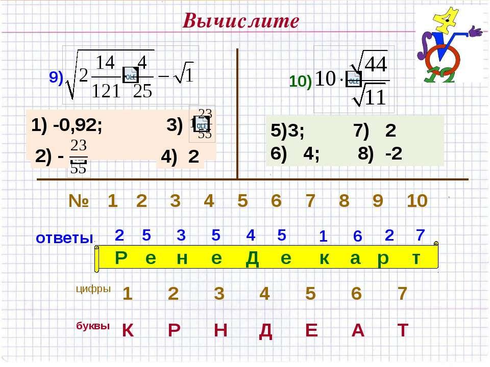 Вычислите 9) 1) -0,92; 3) 2) - 4) 2 10) 3; 7) 2 6) 4; 8) -2 ответы 2 5 3 5 4 ...