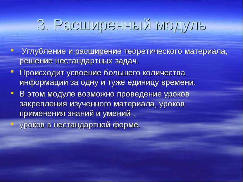 3. Расширенный модуль Углубление и расширение теоретического материала, решен...