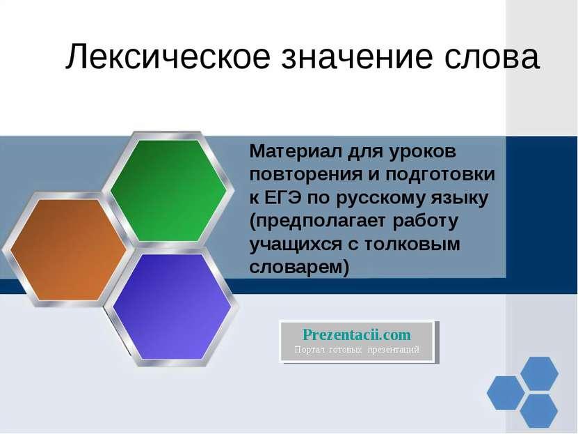 Лексическое значение слова Материал для уроков повторения и подготовки к ЕГЭ ...