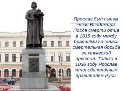 Ярослав был сыном князя Владимира. После смерти отца в 1015 году между братья...