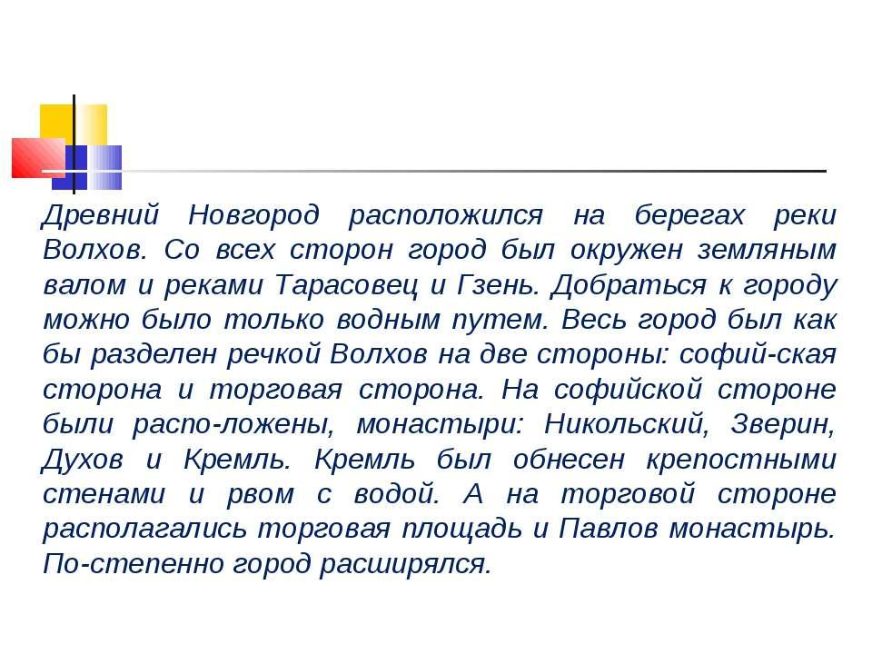 Древний Новгород расположился на берегах реки Волхов. Со всех сторон город бы...