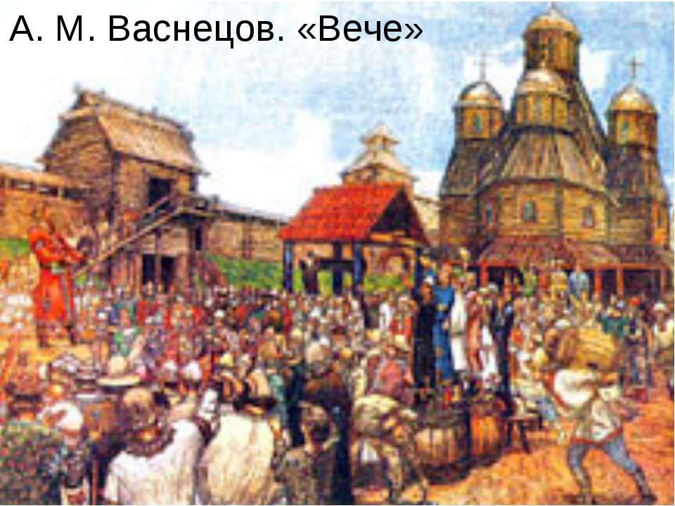 А. М. Васнецов. «Вече»