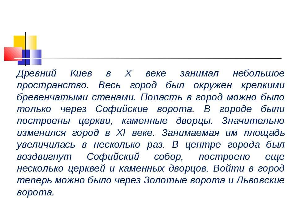Древний Киев в X веке занимал небольшое пространство. Весь город был окружен ...