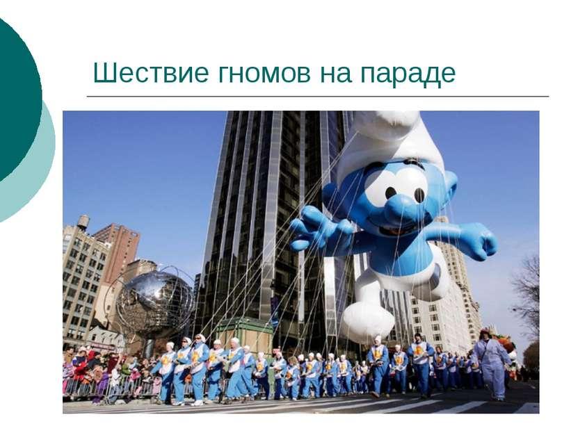 Шествие гномов на параде