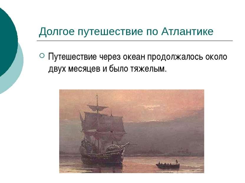 Долгое путешествие по Атлантике Путешествие через океан продолжалось около дв...