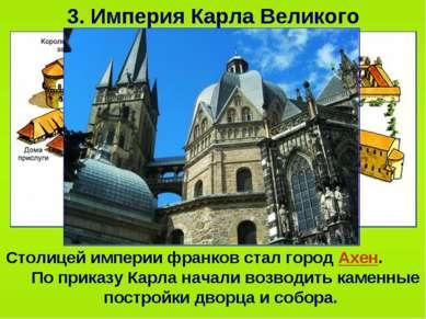 3. Империя Карла Великого Столицей империи франков стал город Ахен. По приказ...