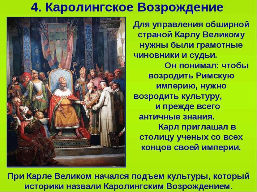 4. Каролингское Возрождение При Карле Великом начался подъем культуры, которы...